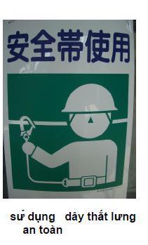 ベトナム語の安全標識